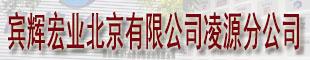 �e�x宏�I北京有限公司凌源分公司