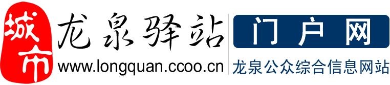 茂名城市在线广告传媒有限公司龙泉驿站门户网络分公司
