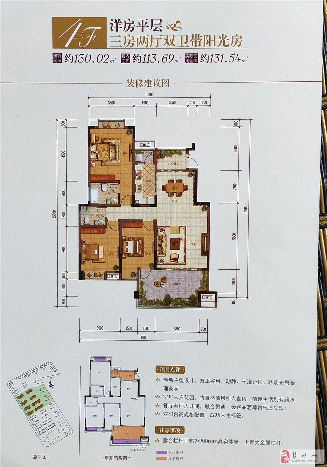 彭水新嶺域3室2厅2卫首付10万起全一手房流程