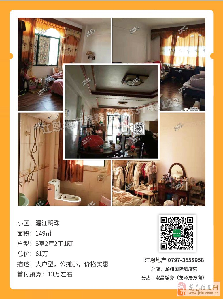 (城中心)渥江明珠大户型三房出售61万