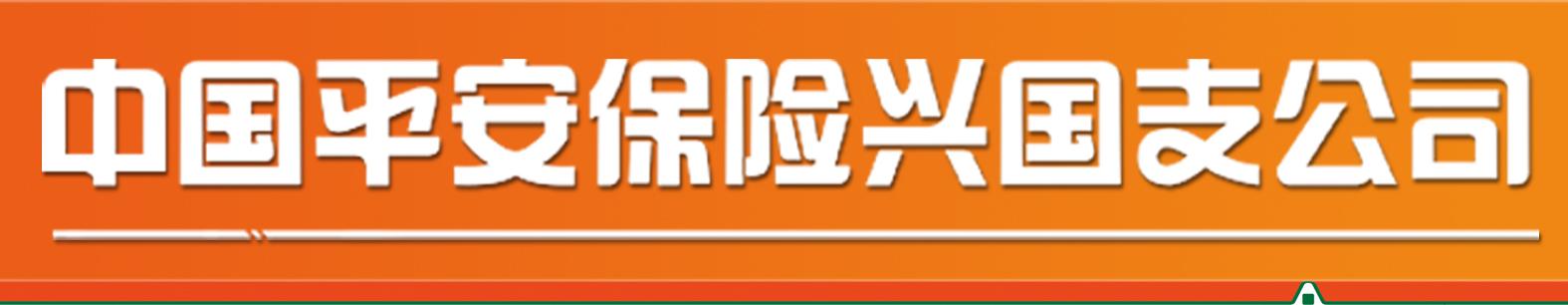 中��平安保�U【集�F】股份有限公司