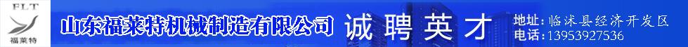 山�|福�R特�C械制造有限公司
