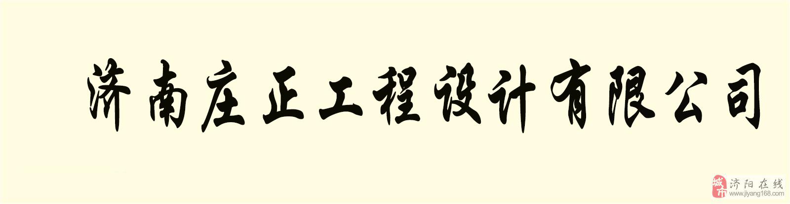 济南庄正工程设计有限公司