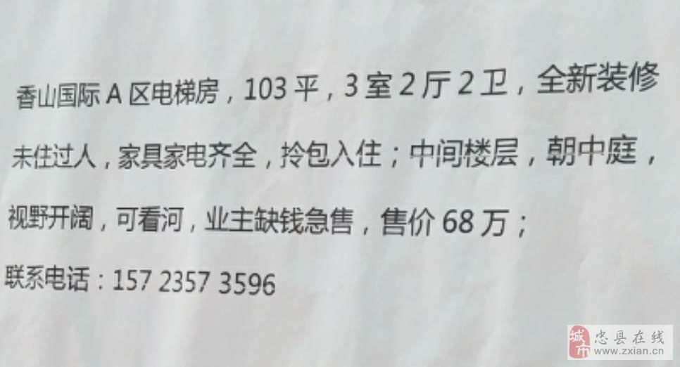 忠县香山国际A区电梯房出售