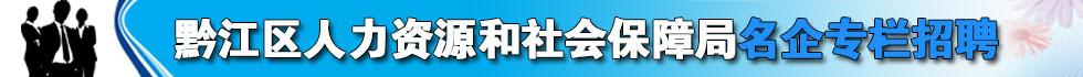 重庆市黔江区就业和人才服务局
