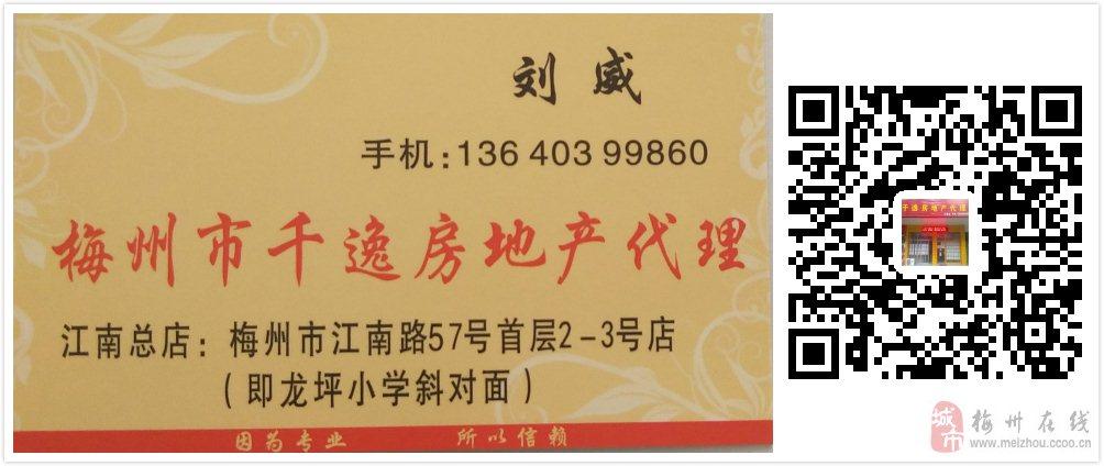 """79.8萬,江南梅水路花園大小區""""歸讀一品""""3樓2房2廳1衛"""