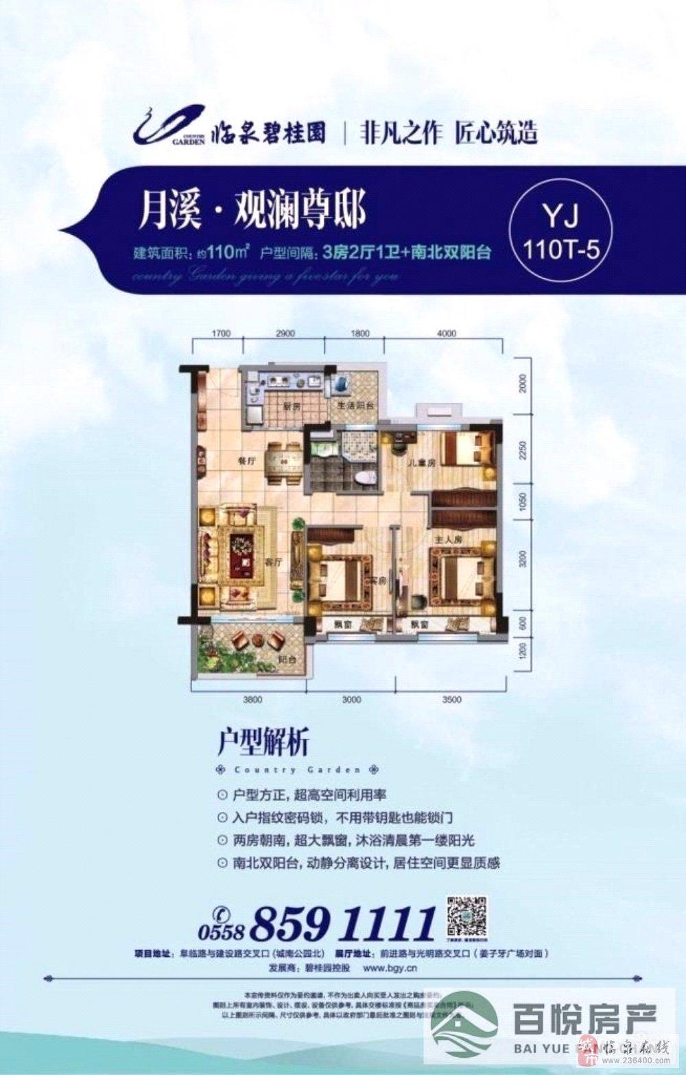 临泉碧桂园3室2厅1卫65万元超级优惠