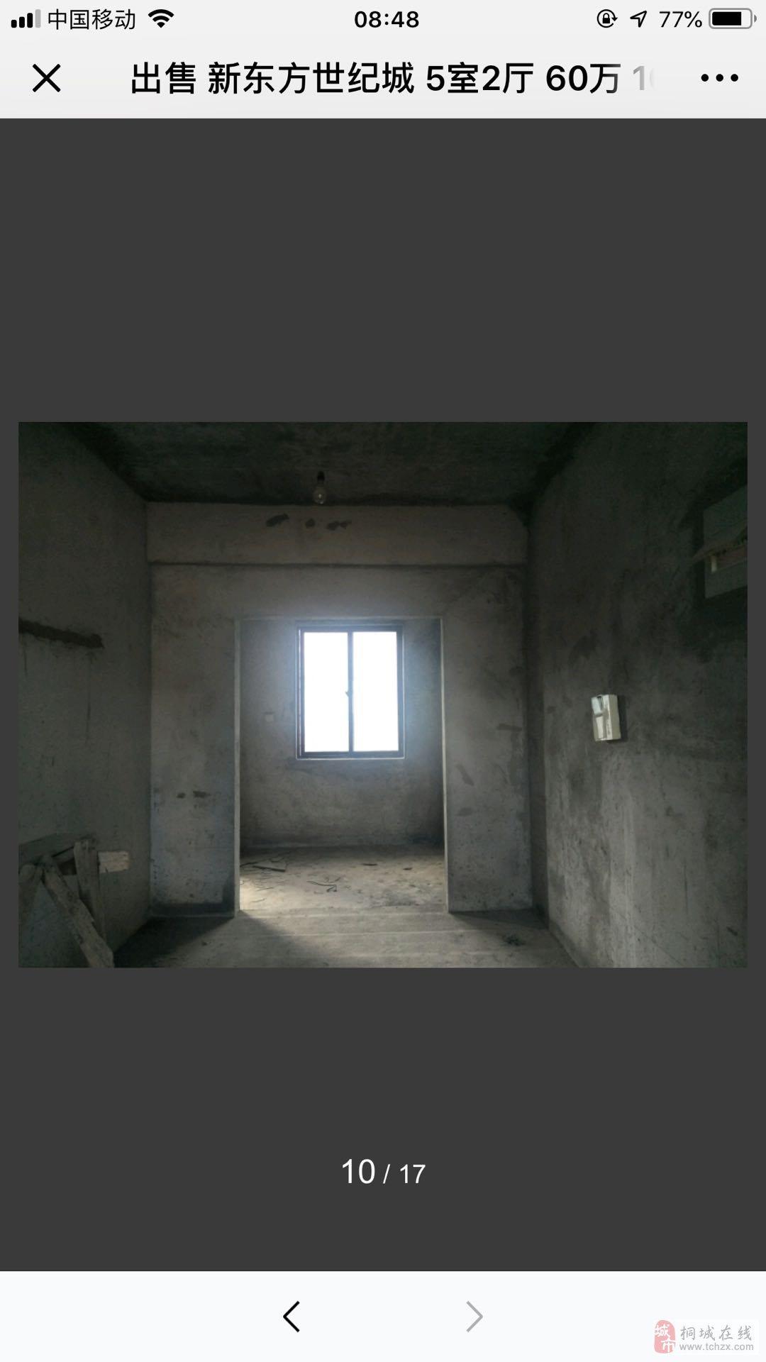 新东方世纪城5室2厅3卫60万元