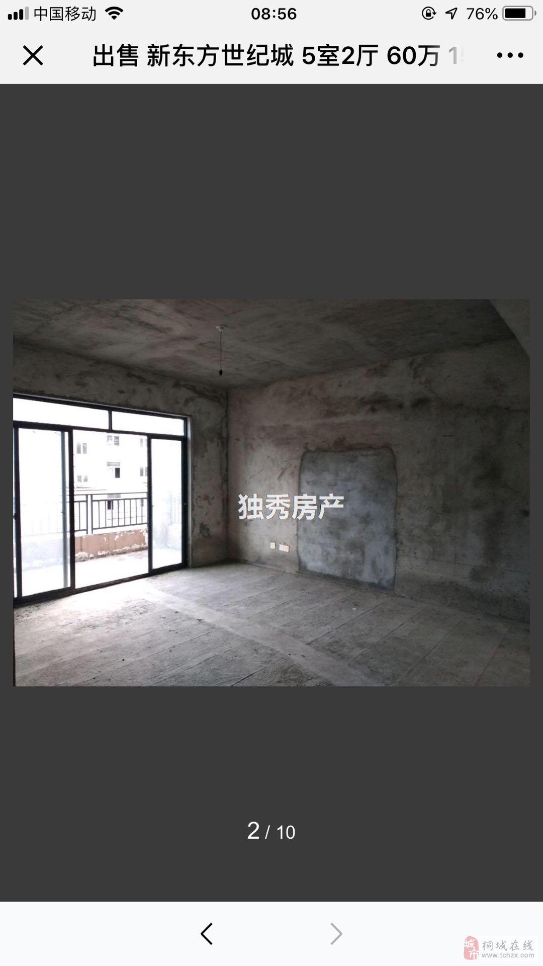 新东方世纪城5室2厅2卫60万元