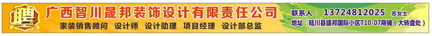 广西智川晟邦装饰设计有限责任公司