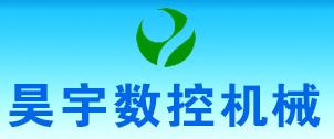 齐河高新昊宇数控机械有限公司