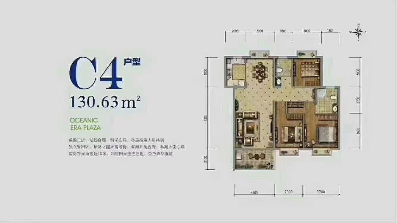 海城时代广场3室2厅2卫157万元
