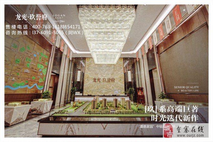 佛山三水——龍光玖譽府——售樓處歡迎您