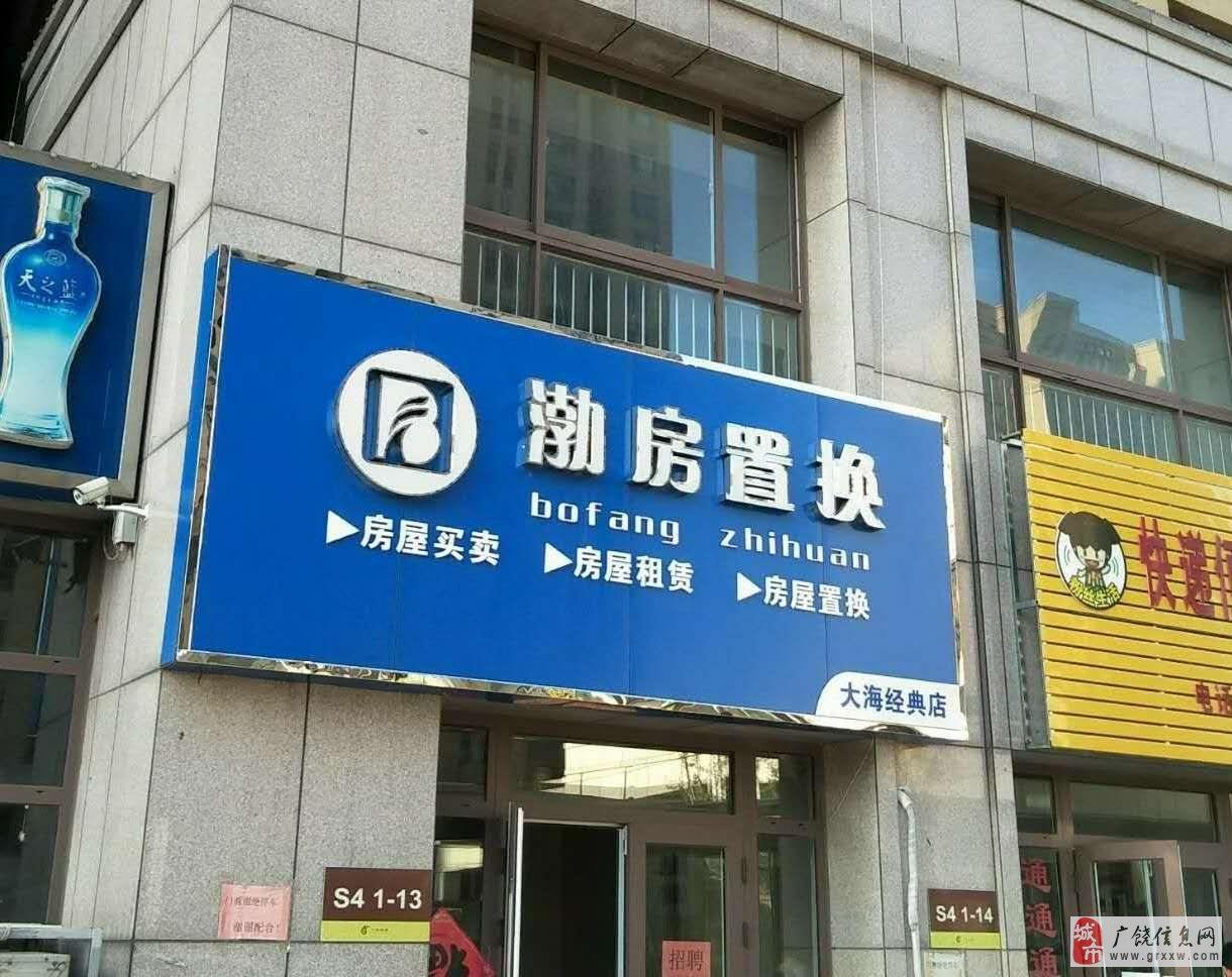 【急】大海经典9楼108平精装带储+家具家电72万