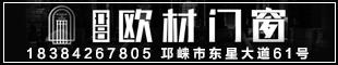 广州欧材门窗