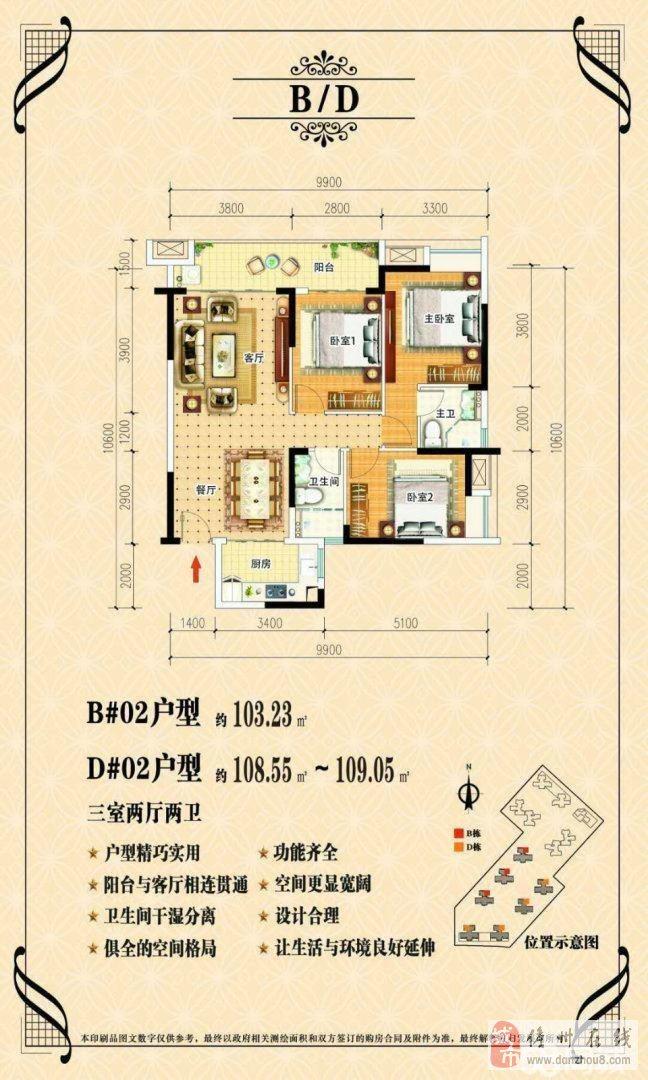 儋州市 海逸豪苑 精装3室2厅 繁华地段 生活方便