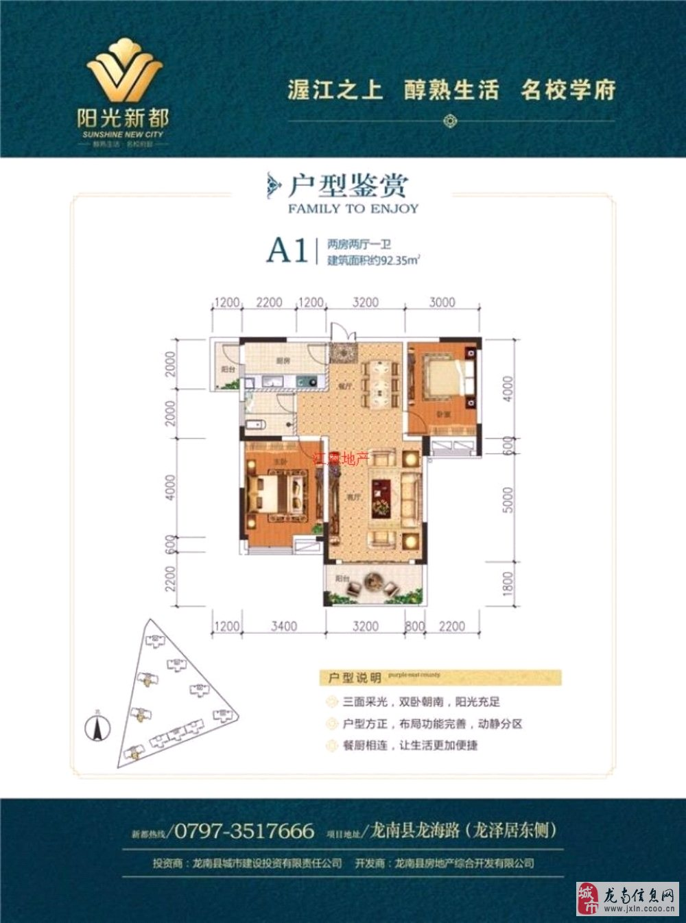 【今日推荐】阳光新都2室2厅2卫45万元