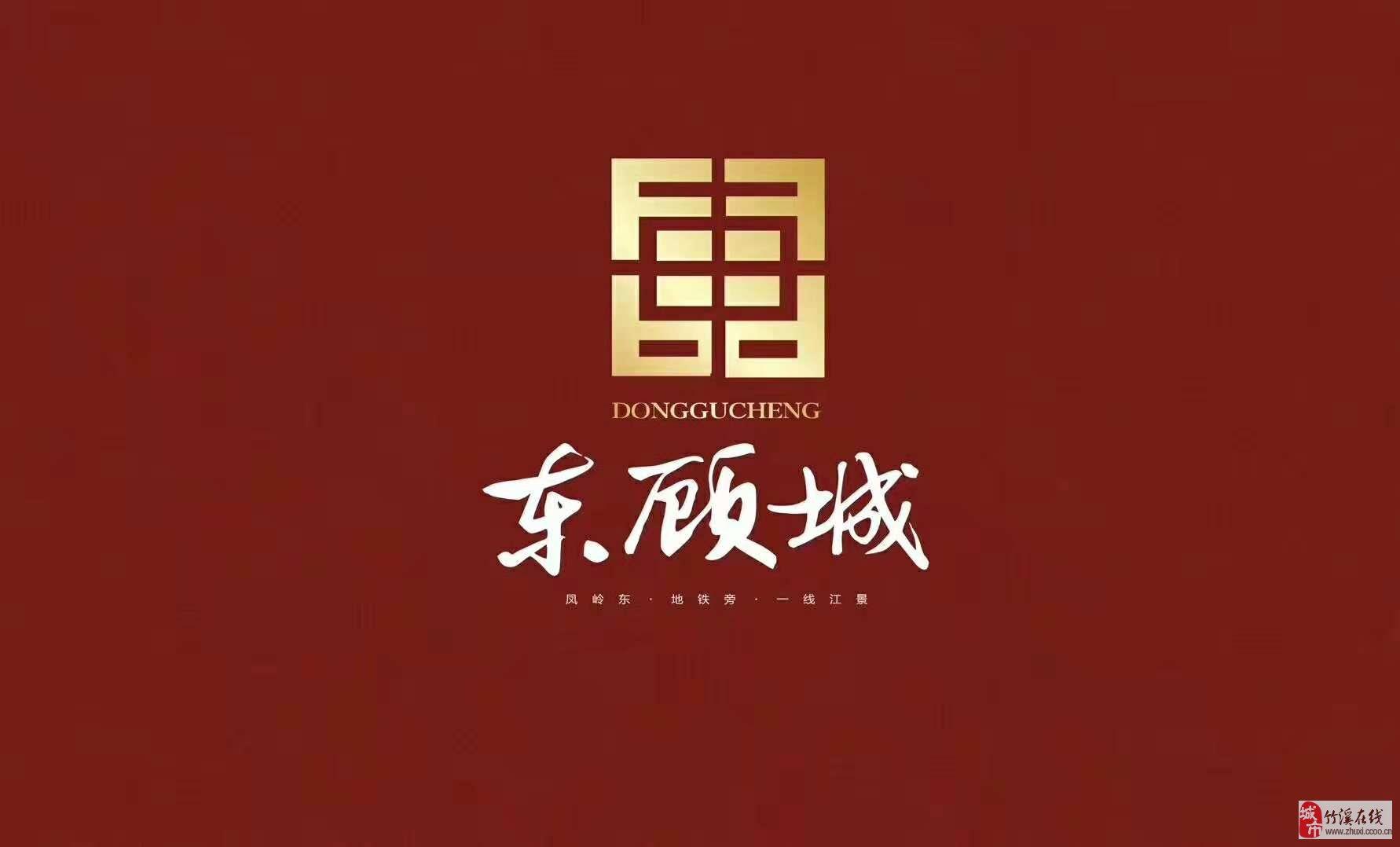南宁东顾城是什么性质的?可以办理房产证嘛?