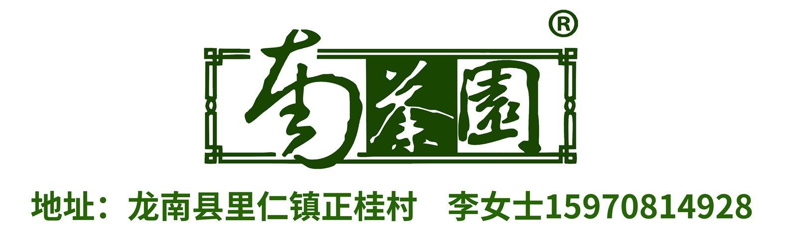 江西省南茶园生态农业发展有限公司