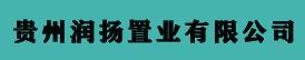 贵州润扬置业有限公司