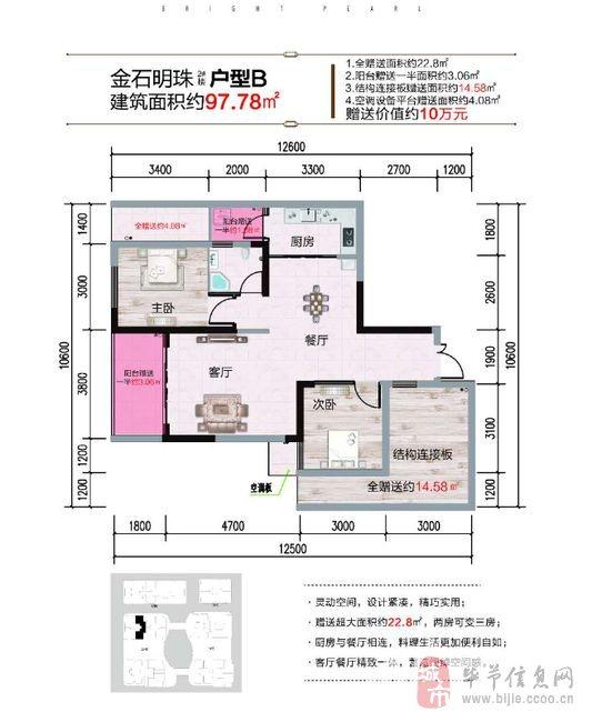黔西金石明珠住房2室1厅1卫30万元