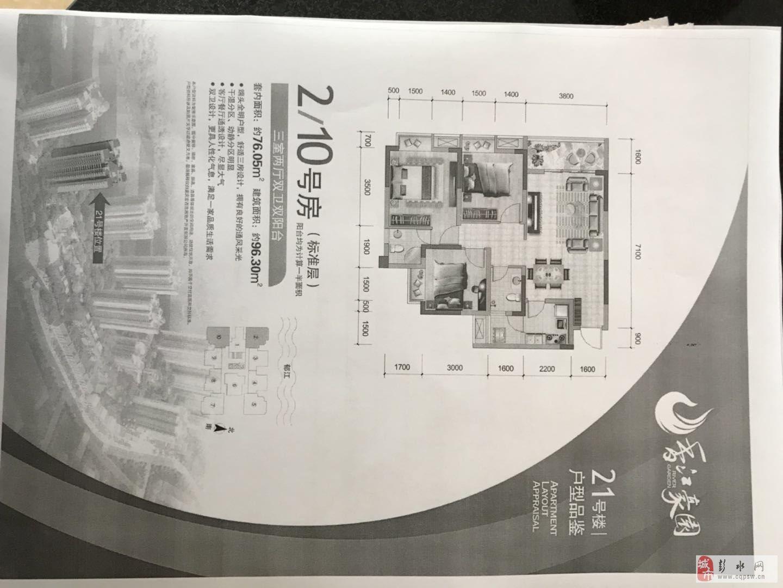 香江豪园3室全款直接更名无大修契税售价38万