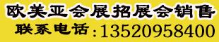 欧美亚(北京)国际会展有限公司河北分公司