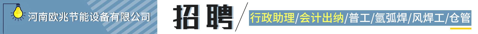河南欧兆节能设备有限公司