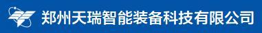 郑州天瑞智能装备科技有限澳门葡京网站