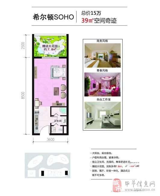 贵安金石希尔顿1室1厅1卫26.3万元公寓