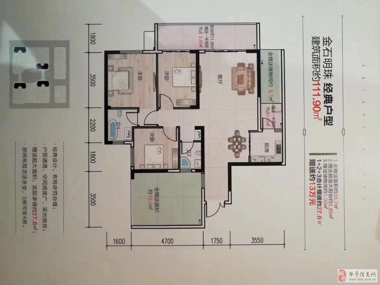 黔西金石明珠3室1厅2卫40万元现房学区房