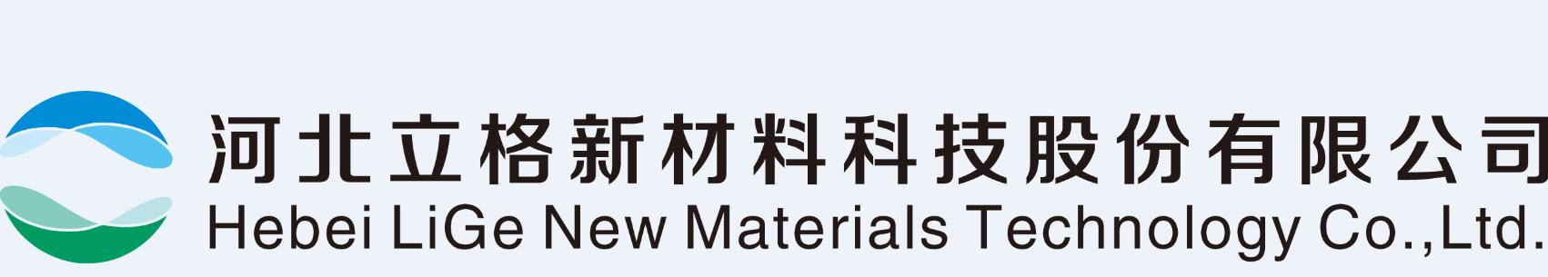 河北立格新材料科技股份有限公司