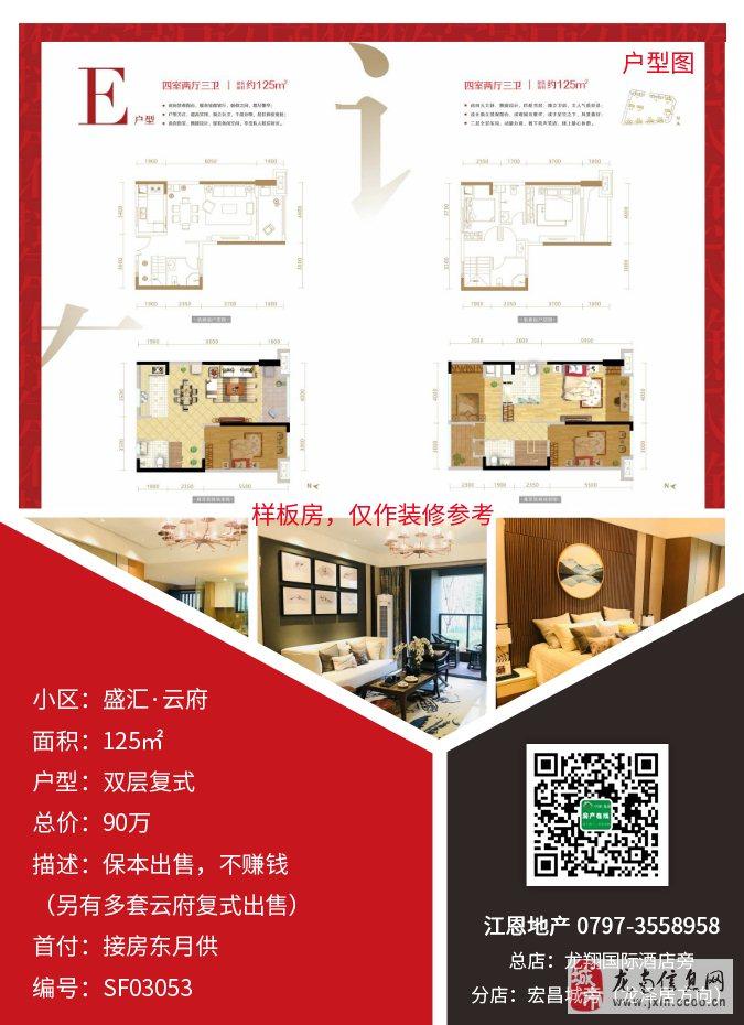 【云府复式楼不赚钱出售】4室2厅2卫90万元