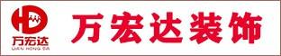 郑州市万宏达装饰工程有限澳门葡京网站