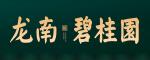 龙南碧桂园房地产开发有限公司