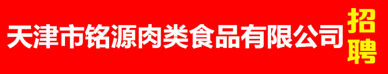 天津市�源肉�食品有限公司