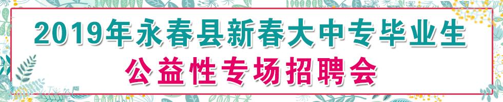 永春县人力资源和社会保障局