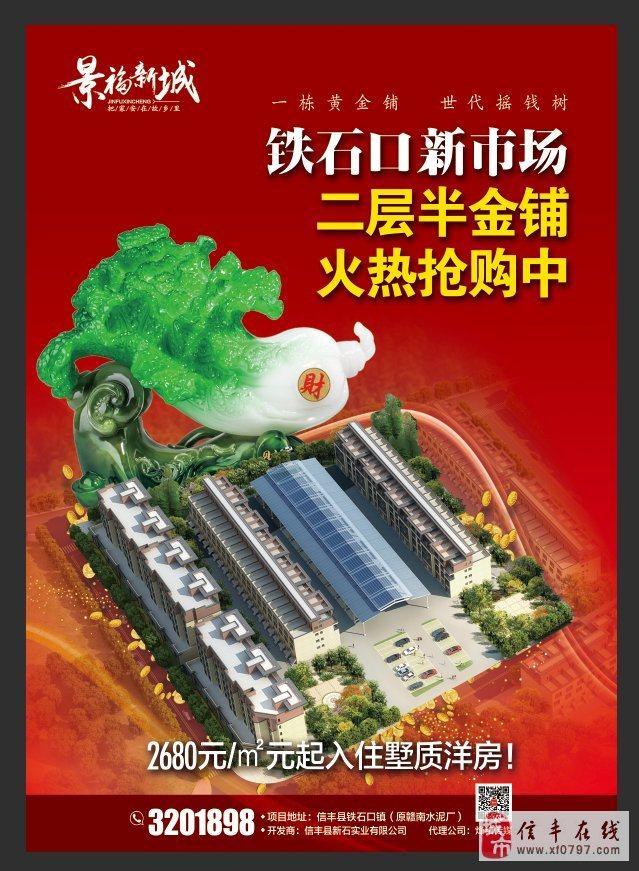 景福新城=铁石口新圩(2698元/㎡起,套房火热抢购中!)