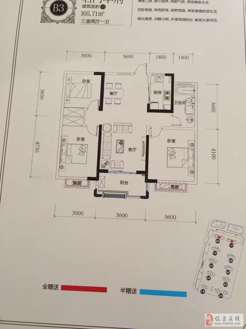 状元府3室2厅1卫75万元送车位,车位8万。
