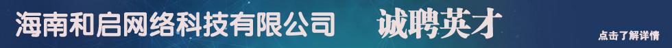 海南和启网络科技有限公司