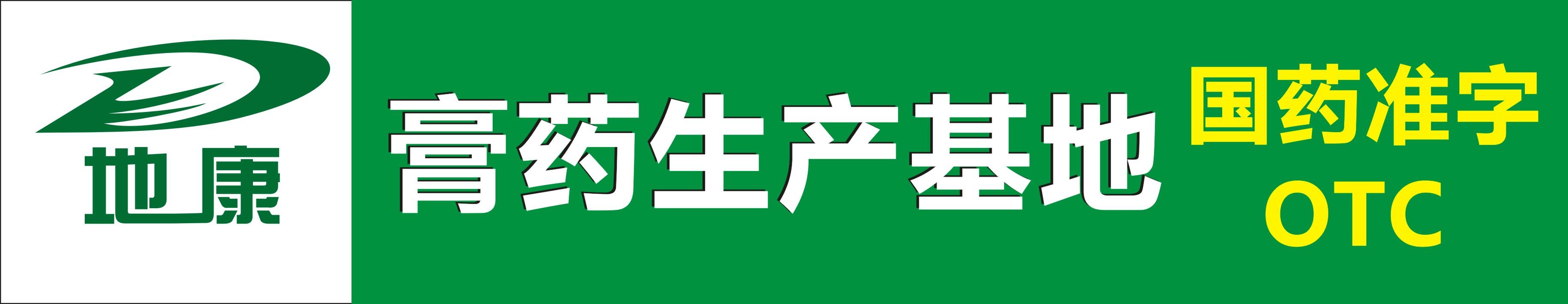 江西地康药业有限公司