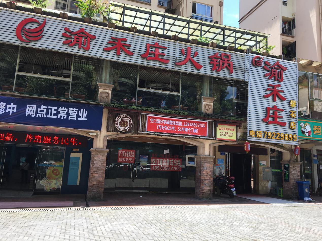 舟白商圈——洞口磐石临街黄金门面出售