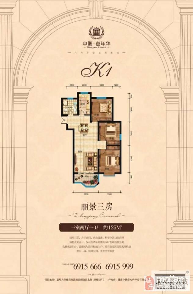 【玛雅】中鹏嘉年华3室2厅1卫66.42万元