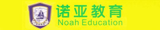 諾亞教育文化培訓有限公司