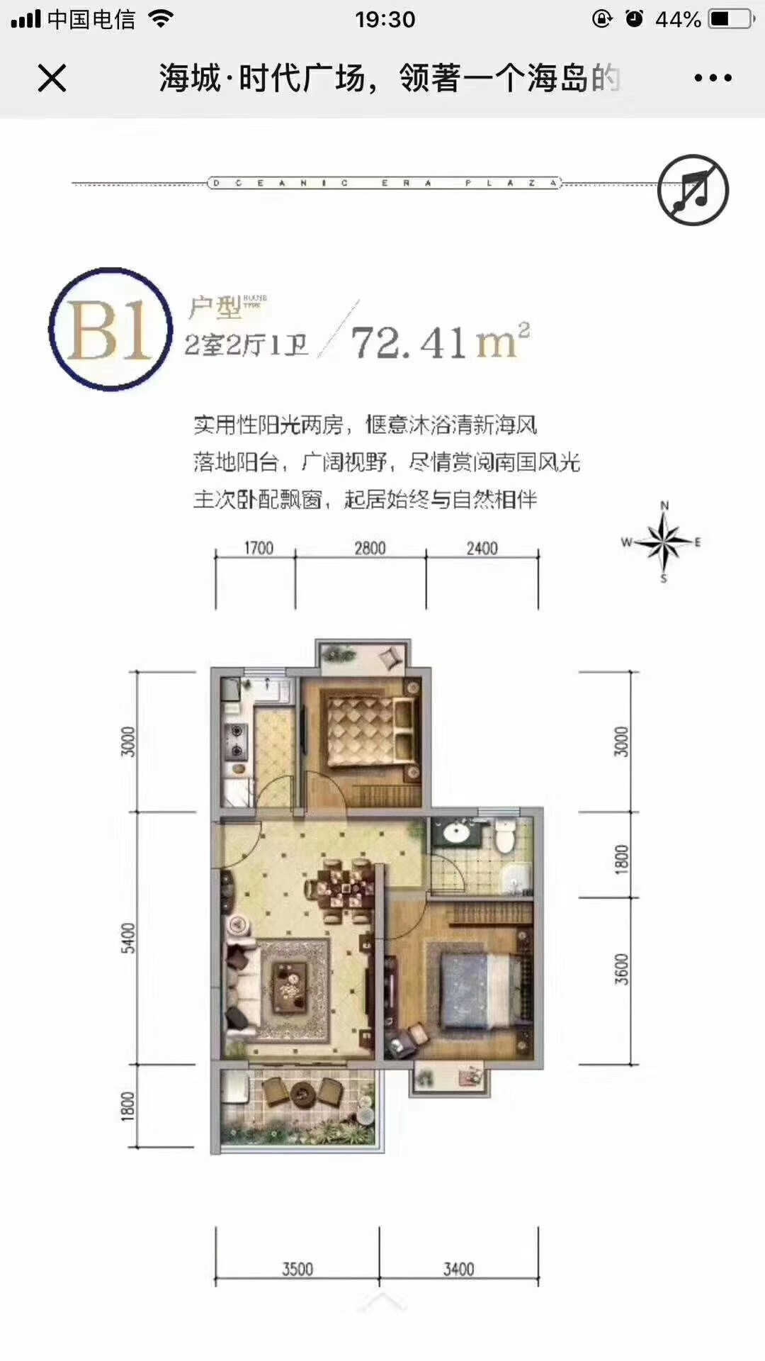 海城时代广场3室2厅2卫首付38万实验学区