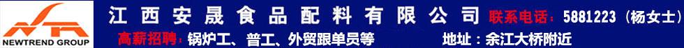 江西安晟食品配料有限公司