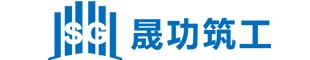 江�K晟功筑工有限公司