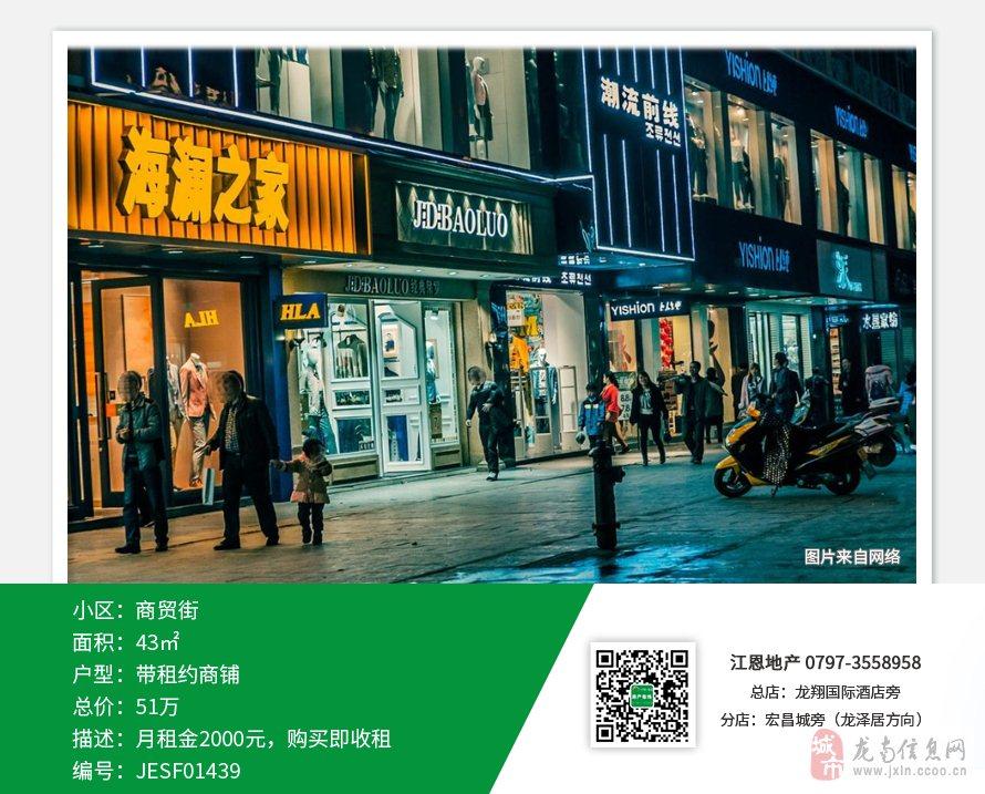 商贸街(带租约旺铺出售,月租2000/元)