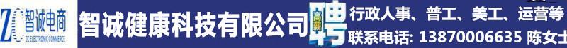江西智诚健康科技有限公司