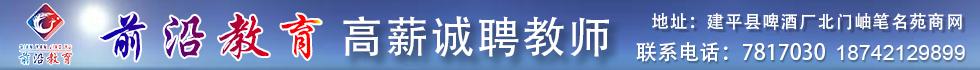 建平县前沿教育